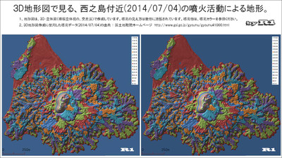 Nishinoshima_20140704_10m_w1200